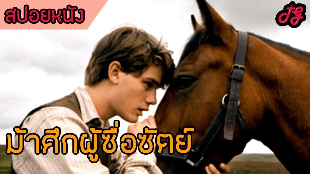 #สปอยหนัง |ม้าศึกจาลึกโลก|  war Horse 2011