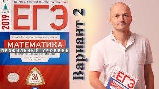 Решаем ЕГЭ 2019 Ященко Математика профильный Вариант 2
