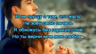 Мила Нитич - Верни мою любовь (караоке)