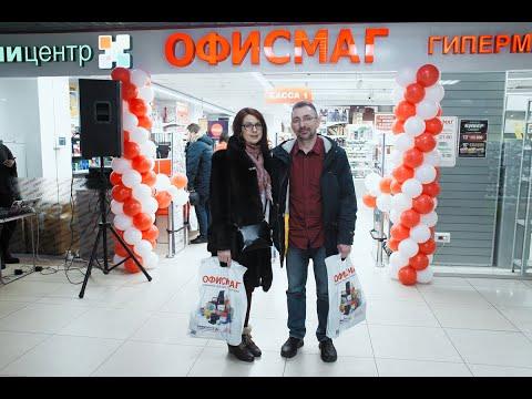 Открытие гипермаркета и копицентра ОФИСМАГ в г. Курск. Январь 2020