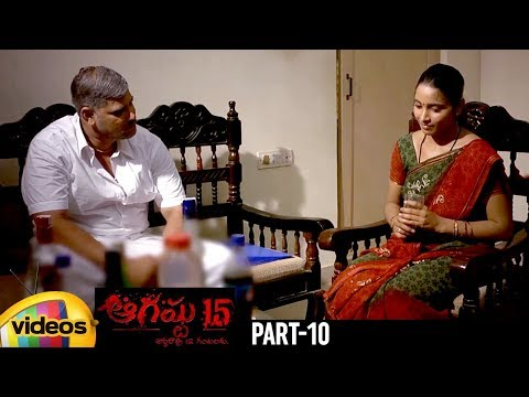 August 15 Ardharaathri 12 Gantalaku Telugu Full Movie | Smiley | Anjani Kumar | Ashwin | Part 10