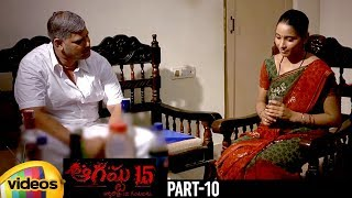 Repeat youtube video August 15 Ardharaathri 12 Gantalaku Telugu Full Movie | Smiley | Anjani Kumar | Ashwin | Part 10