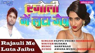 Rajauli Me Tu Luta Jaubu #New Dj Song 2018 #Singer Pappu Premi