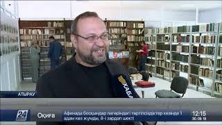 Gambar cover В Атырау набирает популярность народная библиотека