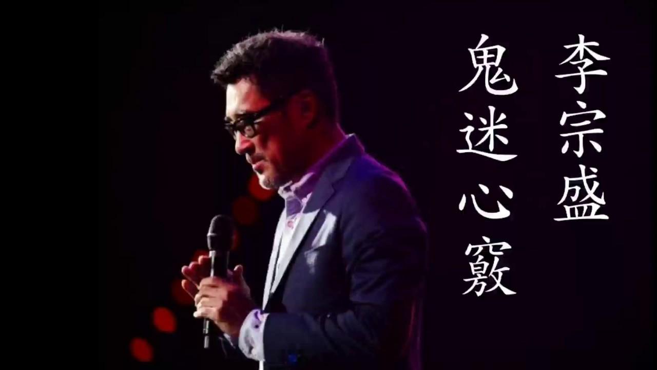 鬼迷心竅 - 李宗盛「春風再美也比不上你的笑 沒見過你的人不會明瞭」【 無損高音質歌詞版】 - YouTube