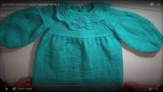 Детское платье с воротником часть 2(, 2017-09-16T07:52:16.000Z)
