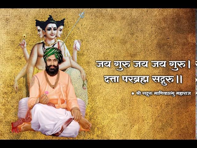 Jai Guru Jai Jai Guru - जय गुरु जय जय गुरु - Datta Bhajan by Shri Manik Prabhu Maharaj