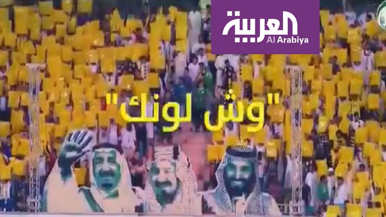 تفاعلكم: مشروع وش لونك لتطوير التشجيع في الدوري السعودي