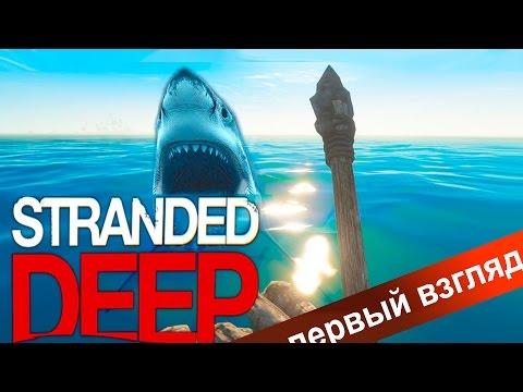 Первый взгляд: ИГРА STRANDED DEEP [Девушка в беде! Выживание с акулами]
