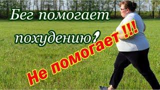Влияет ли бег на похудение? Нет! Эксперты доказали - бег не влияет на похудение!