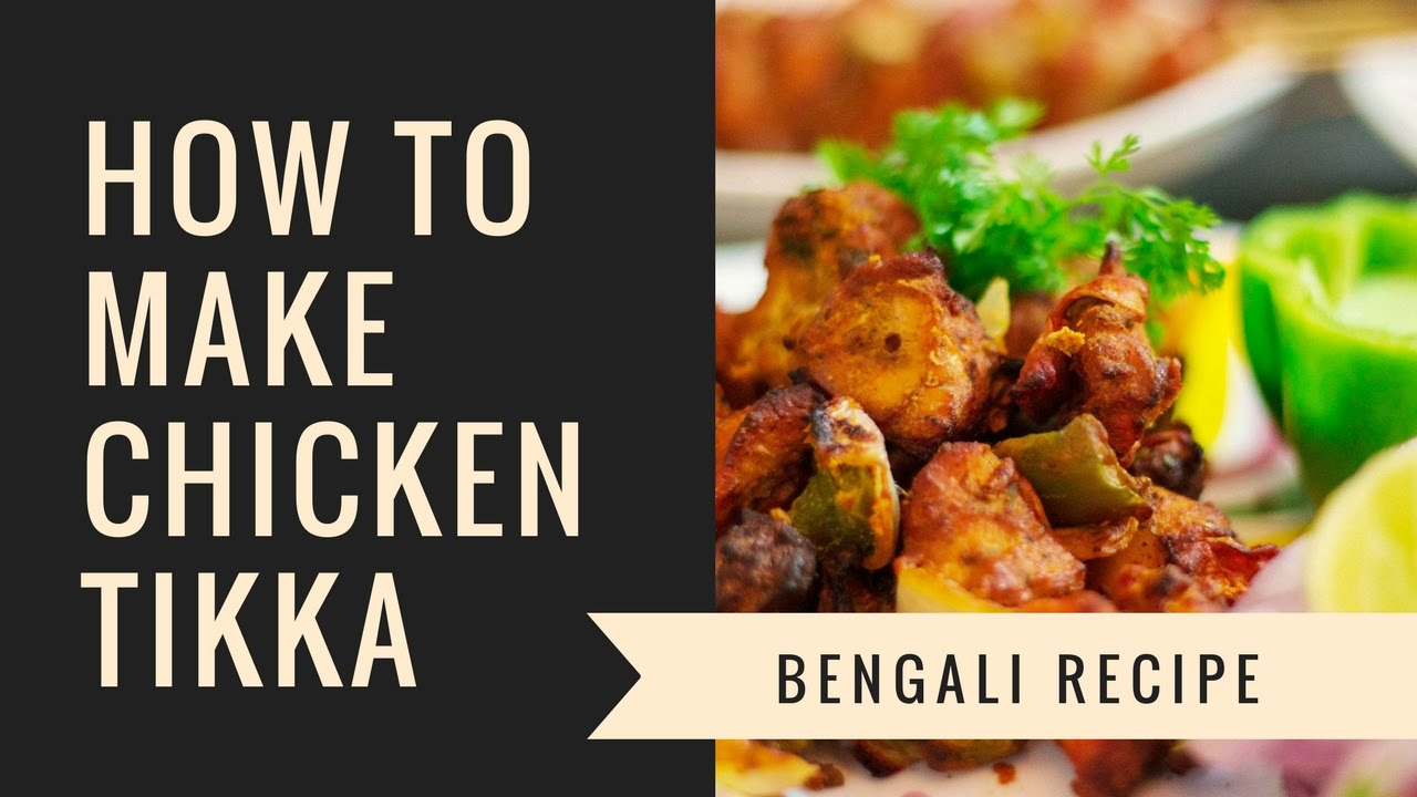 Restaurant Style Chicken Tikka Kebab In Bengali ওভ ন এব