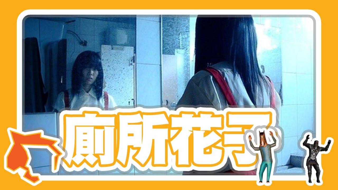廢棄老高樓內廁所聽到小女孩哭聲的你會? / 日本四大邪靈的恐怖驚悚都市傳說《騎士與說書人》