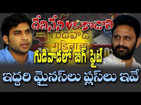 కొడాలిvsదేవినేని:గుడివాడ గడ్డపై గెలుపెవరిది?  Kodali Nani vs Devineni Avinash: Big Fight in Gudivada