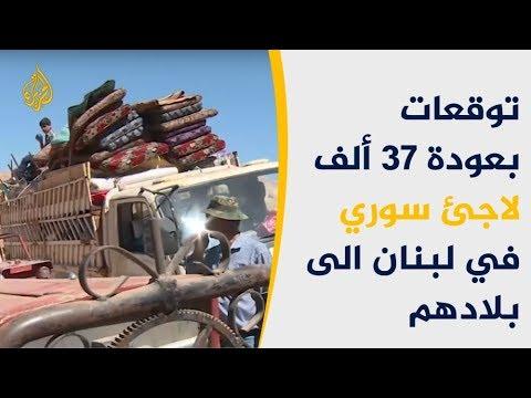 توقعات بعودة أكثر من 37 ألف سوري من لبنان  - نشر قبل 4 ساعة