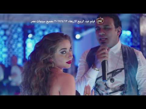 اغنية عم يا صياد ' محمود الليثي '  انستازيا  فيلم يجعلة عامر '   ' بجميع دور العرض