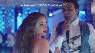 """اغنية عم يا صياد """" محمود الليثي   /- فيلم يجعلة عامر """" فيلم عيد الربيع  """" 2017 """" بجميع دور العرض"""
