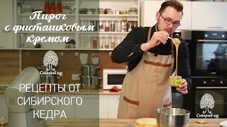 Рецепты от Сибирского кедра. Простой пирог с фисташковым кремом