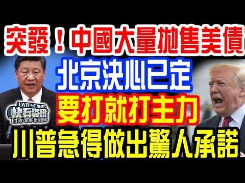 突發!中國大量拋售美債!北京決心已定!要打就打主力!全球:美國真完了!川普急得做出驚人承諾!