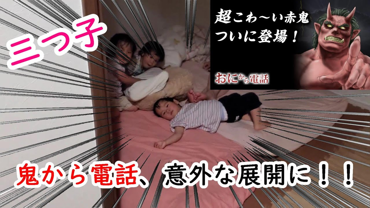【鬼から電話】三つ子の意外な反応・・。【寝かしつけ】