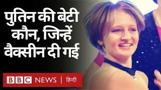 Russia Corona Vaccine : Vladimir Putin की बेटी कौन हैं, जिन्हें पहली Corona Vaccine दी गई? (BBC)