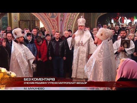 Вірники Мукачева вітали народження Ісуса Христа