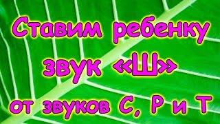 Постановка звука _Ш_ от звуков С, Р и Т у ребенка. (11.17г) Семья Бровченко.