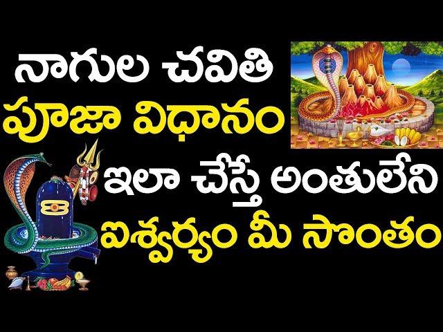 Nagula Chavithi 2019 | Naga Panchami | నాగుల చవితి పూజ విధానం