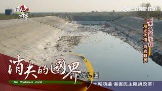 【消失的國界】水資源怪像!能源新星頁岩油惹爭議|李天怡主持|三立新聞台
