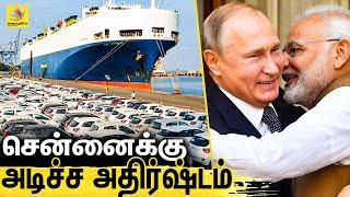சென்னையை நோக்கி குவியும்  வாய்ப்புகள் !   Jackpot For Chennai, Modi Visit Russia, Job Vacancy 2019