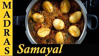 Egg Biryani Recipe in Tamil | How to make Egg Biryani in Pressure Cooker in Tamil | Muttai Biryani