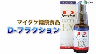 マイタケ健康食品D フラクション