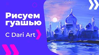 Рисуем Арабскую ночь гуашью! #Dari Art