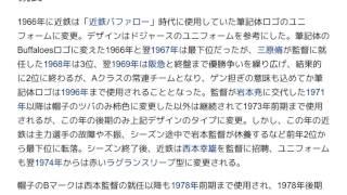 「1973年の近鉄バファローズのユニフォーム」とは ウィキ動画