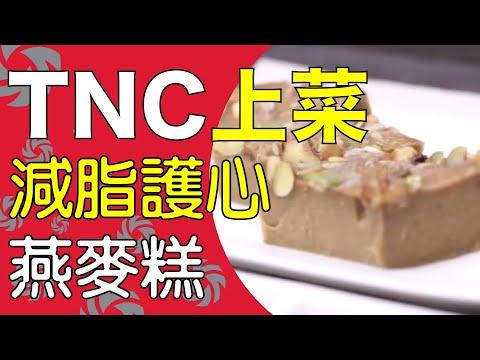 護心美味 燕麥糕 - 大侑全營養教室 & Vitamix TNC調理機健康食譜