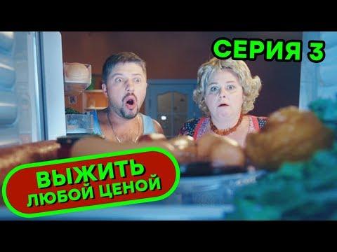 Выжить любой ценой - 3 серия | 🤣 КОМЕДИЯ - Сериал 2019 | ЮМОР ICTV