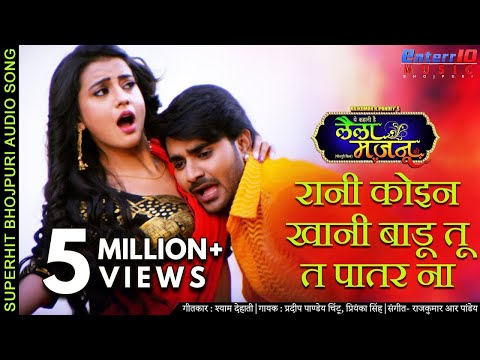 Rani Koin Khani Badu Tu Ta Patar Na || #Bhojpuri #Superhit Song | Pradeep Pandey Chintu, Akshara
