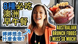 8種必吃澳洲早午餐推薦 Australian brunch foods I miss and love