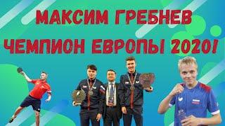 Максим Гребнев Чемпион ЕВРОПЫ 2020 В Паре! Интервью