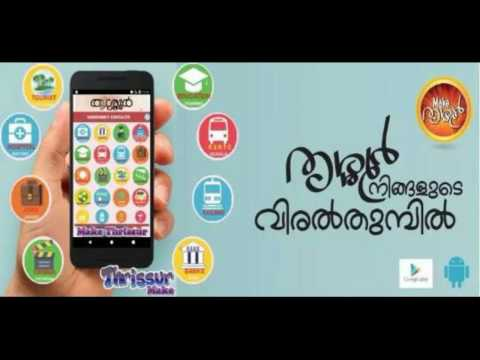 Whole Thrissur city at your finger tips