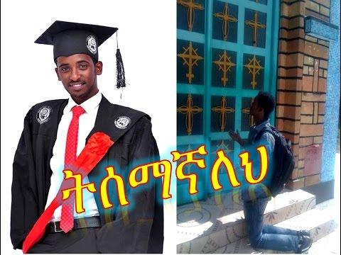 Addis(New)  Mezmur Tisemagnaleh by Zemari Tadewos Awugchew (Ethiopian Orthodox Tewahido Singer)