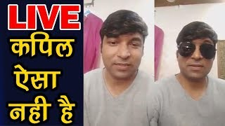 Live :- Chandan Prabhakar Gets Emotional While Talking About Kapil Sharma