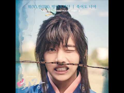 V (뷔) & JIN (진) [BTS] - 죽어도 너야 (Even If I Die, It's You) [화랑 Hwarang OST Part.2]
