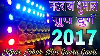 Johar Johar Mor Gaura Gauri By नटराज धुमाल ग्रुप दुर्ग 2017