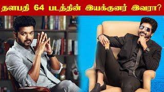 Thalapathy 64 Director – Sikki Konda Sivakarthikeyan.!