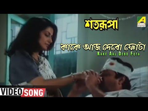 Kake Aaj Debo Fota | Satarupa | Bengali Movie Song | Alka Yagnik