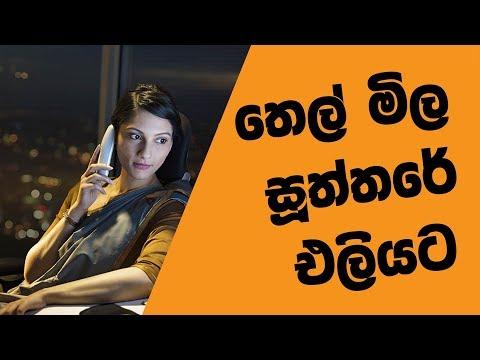 Sri Lankan Fuel Price Formula Revealed