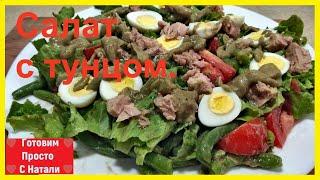 Салат с тунцом с стручковой фасолью. Простой и вкусный салат без майонеза.