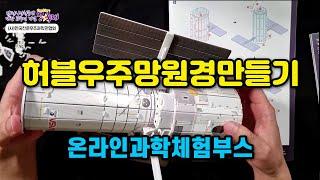우주의 눈, '허블우주망원경' 만들기한국천문우주과학관협…
