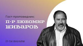 Download lagu Гост-проповедник: п-р Любомир Шиваров, Варна 17.01.2021