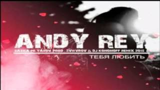 Andy Rey & Dj 911 – А ты танцуй давай